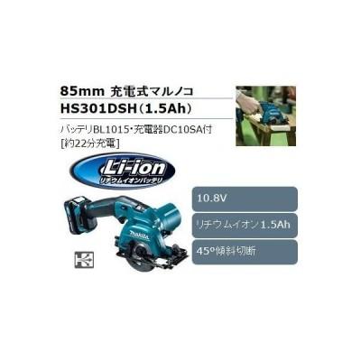 マキタ 10.8V充電式マルノコ HS301DSH