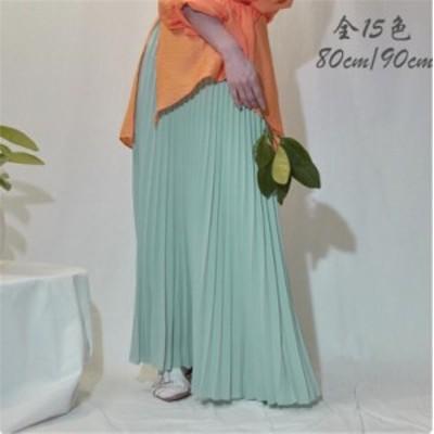 プリーツスカート 80cm/90cm選べる 15カラー 華やかさを演出 プリーツマキシスカート ロングスカートロングスカート マキシスカート 秋新
