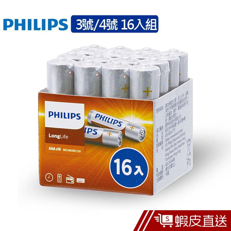 飛利浦 碳鋅3號4號電池(熱縮)16入  現貨 蝦皮直送