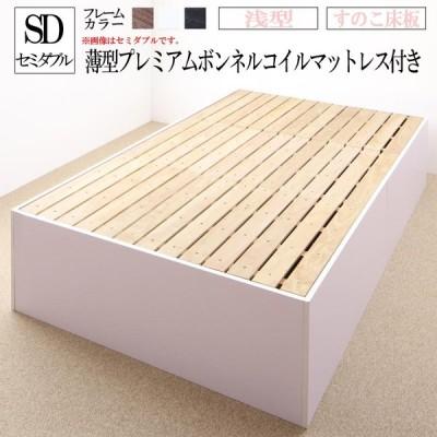 大容量収納庫付きベッド SaiyaStorage サイヤストレージ 薄型プレミアムボンネルコイルマットレス付き 浅型 すのこ床板 セミダブル