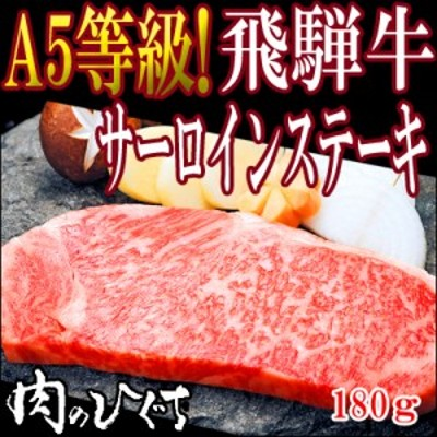 【A5等級】飛騨牛サーロインステーキ180g×1枚 お祝/ディナー/プチ贅沢/すてーき/肉/黒毛和牛/ブランド牛/おもてなし