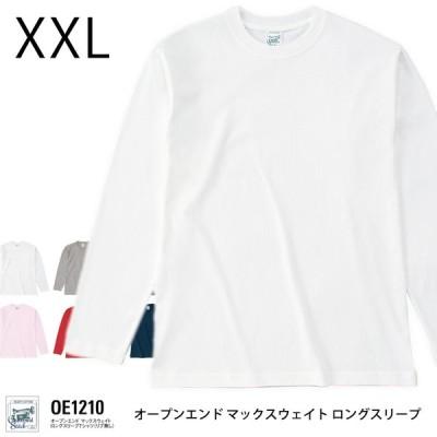 オープンエンド マックスウェイト ロングスリーブTシャツ リブ無し XXL ホワイト 取寄品 フェリック OE1210-XXL-w