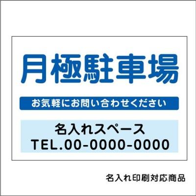 〔看板 A3〕 月極駐車場 お気軽にお問い合わせください 電話番号記載 名入れ無料 長期利用可能 (A3サイズ/420×297ミリ)