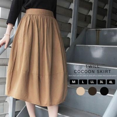 コクーンスカート ロングスカート ツイル 入荷 透けない コットン 黒 大きいサイズ カジュアル シンプル かわいい (5営業日以内入荷)