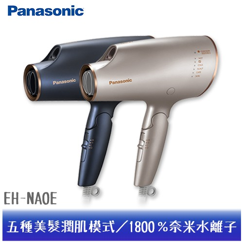 【Panasonic】吹風機—EH-NA0E