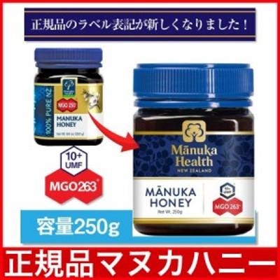 マヌカハニー はちみつ 蜂蜜 マヌカヘルス MGO263 250g 旧MGO250 UMF10 ニュージーランド 純粋 日本向け正規輸入品 日本語ラベル 送料無