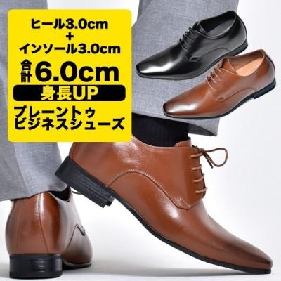 ビジネスシューズ メンズ 合成革靴 シークレット プレーントゥ 紳士 インヒール