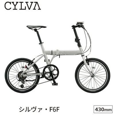 シルヴァ F6F LF6F21 折りたたみ自転車 ミニベロ 20インチ 430mm 外装6段変速 ブリヂストン BRIDGESTONE スポーツ