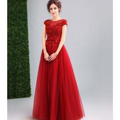 ロングドレス フォーマル ワンピース 赤 大きいサイズ ピアノ発表会 結婚式 演奏会用ドレス ウエディングドレス 二次会 パーディードレス カラードレス