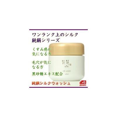 純絹シルクウォッシュ ワンランク上の美肌へ 初絹 アーダン シルク 化粧品