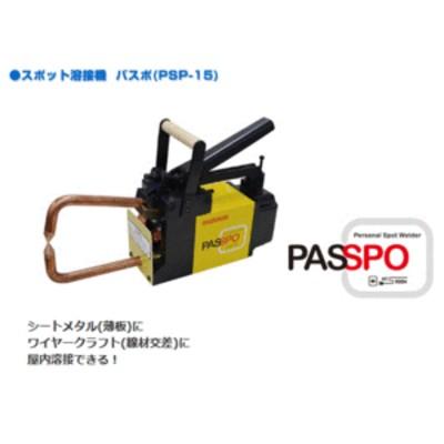 スポット溶接機 スズキッド (SUZUKID) PSP-15 パスポ