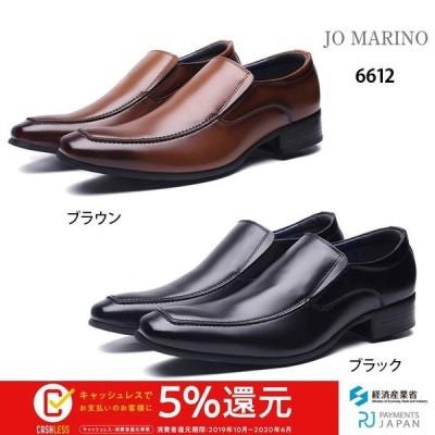 メンズ ビジネスシューズ ジョーマリノ 6612 Jo Marino 本革 日本製 紳士靴 ローファー スリッポン 防滑