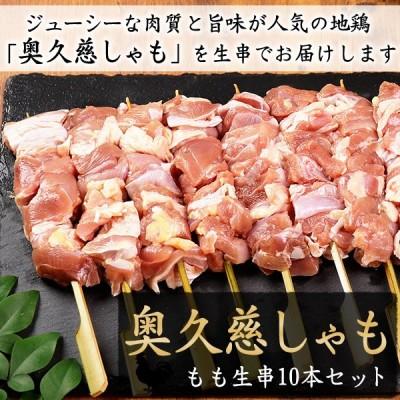 奥久慈しゃも 焼き鳥(生) もも肉生串10本セット 国産鶏肉 奥久慈軍鶏 シャモ しゃも 軍鶏  やきとり 焼鳥 生串 BBQ キャンプ バーベキュー あすつく