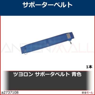 ツヨロン サポータベルト 青色 AL100HD 1本