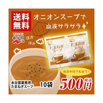 永谷園 たまねぎスープ 10袋 送料無料 お試し バラ売り スープ  オニオンスープ ケルセチン