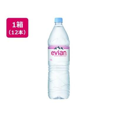 エビアン 1.5L 12本
