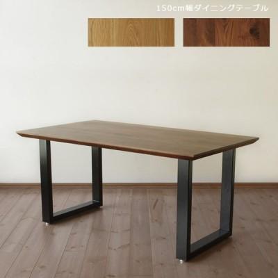 ダイニングテーブル 無垢材 テーブル ウォールナット オーク ダイニング 食卓テーブル 木製テーブル 開梱設置