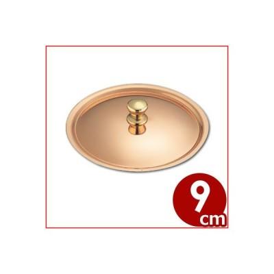 SW 銅 プチパン蓋 9cm ふた フタ ミニ 小さい