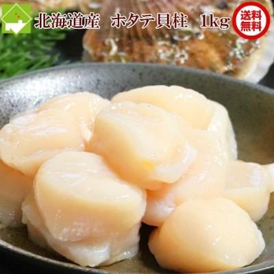 ホタテ貝柱 1kg 北海道産 刺身可能 帆立貝柱
