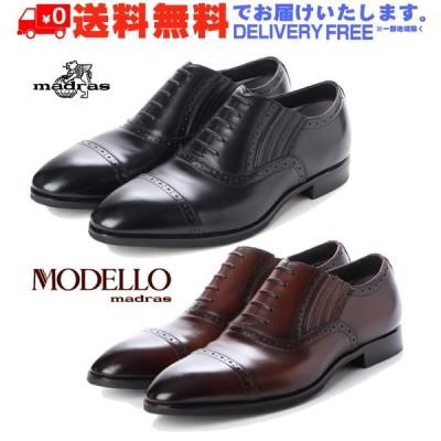 モデロ MODELLO スリッポン ビジネスシューズ DM8301 マドラス 革靴 防水 (nesh) (新品) (送料無料)