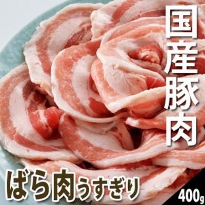【肉のひぐち】ボーノポークぎふ ばら肉うすぎり400g入り1パック