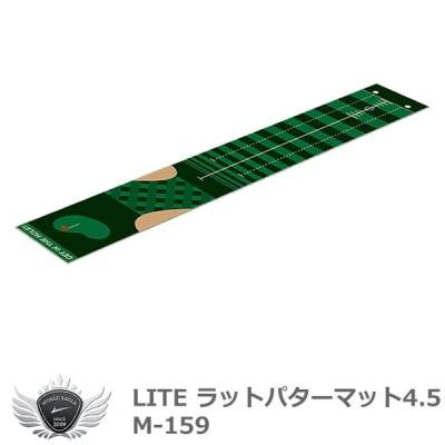 ライト フラットパターマット4.5 M-159