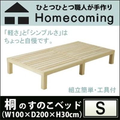トイロ homecoming 桐のすのこベッド シングル W100×D200×H30cm 桐無垢材 日本製 組立簡単 NB01