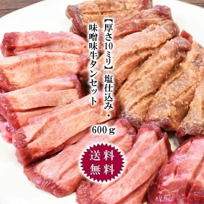 塩仕込み・味噌味牛タンセット 厚さ10mm 600g(塩仕込み300g、味噌味300g)【送料無料】