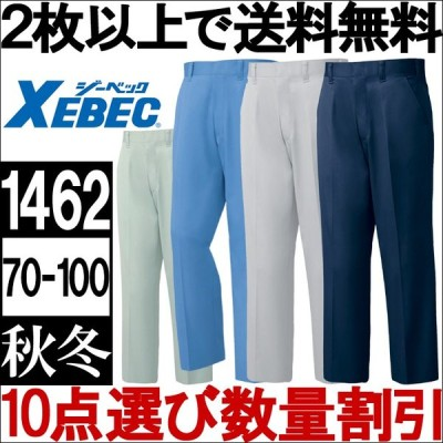 ジーベック (XEBEC) 1462 (70〜100cm) ノータックスラックス 1460シリーズ 秋冬用 作業服 作業着 取寄