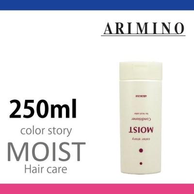 アリミノ カラーストーリー モイストコンディショナー 250ml arimino