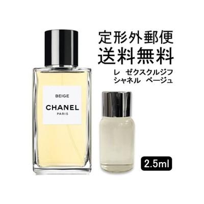 -CHANEL- シャネル レ ゼクスクルジフ シャネル ベージュ  オードトワレット EDT 2.5ml(ミニチュア)