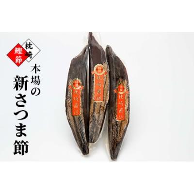 新さつま節3本セット 鹿児島県 枕崎産 本場 かつお節 AA-152