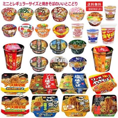 新着 カップ麺 ミニ レギュラー 焼きそばも入った 30個 えぇとこどりセット 関東圏送料無料