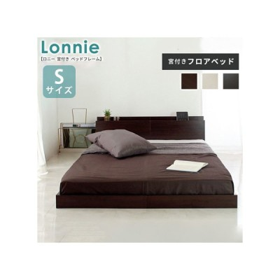 Lonnie ロニー 宮付きフロアベッド シングル ベッド フロアベッド 幅103cm 長さ213cm 宮付き 棚付き すのこ ローベッド 代引不可
