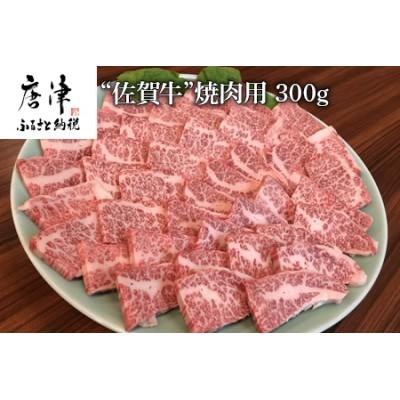 佐賀牛 バラ肉(カルビ) 焼肉用300g 【ふるなび】