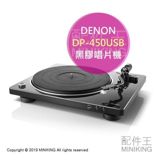 日本代購 DENON 天龍 DP-450USB 黑膠唱片機 留聲機 MM唱頭 可調針壓 USB錄音