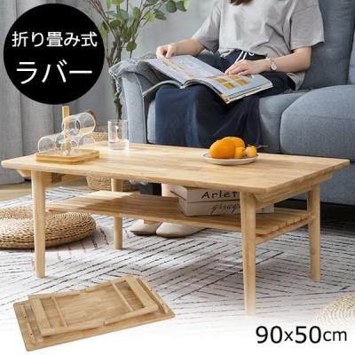 テーブル 折りたたみ おしゃれ ラバー 折り畳みテーブル ダイニングテーブル ローテーブル センターテーブル  リビングテーブル デスク 一人暮らし 一人用 机