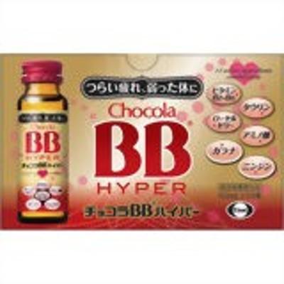 【指定医薬部外品】チョコラBBハイパー    50ml×10本
