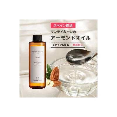 スイートアーモンドオイル・精製/200ml 100% 無添加 植物性 乾燥肌 保湿 業務用 手作りコスメ 手作り化粧品 手作り石鹸 石けん 髪