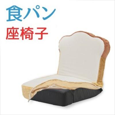 カバーリング パン座椅子 食パンシリーズ 食パン トースト 取り外し可能