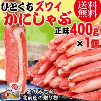 生 ズワイガ二 ひとくち カニ爪下 ポーション 500g×1袋 (正味量400g) 爪 ポーション  爪肉 蟹 セット big_dr