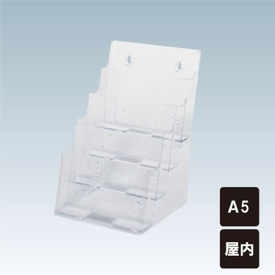 チラシ入れケース カタログラック A5サイズ 屋内 卓上 チラシケース パンフレットスタンド カタログスタンド C-77901