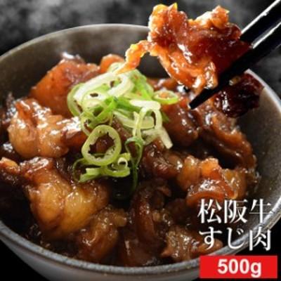 松阪牛 牛すじ肉 500g 牛肉 和牛 送料無料 A5ランク厳選の松阪牛スジを厳選 カレー おでん 煮込みに