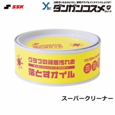 【メンテナンス用品】 SSK エスエスケイ 野球 グラブ用 スーパークリーナー MG11 グラブアクセサリー