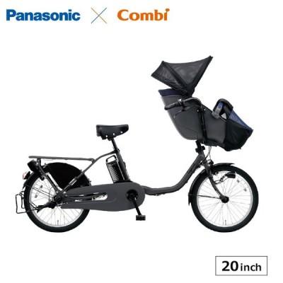 ギュットクルームEX 電動アシスト自転車 子供乗せ 完全組立 20インチ 内装3段変速 パナソニック PANASONIC 前チャイルドシート BE-ELFE032A コンビコラボモデル