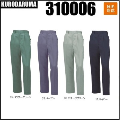 スラックス (ワンタック) KURODARUMA クロダルマ 310006 秋冬 70cm〜150cm 制電 ストレッチ (すそ直しできます)