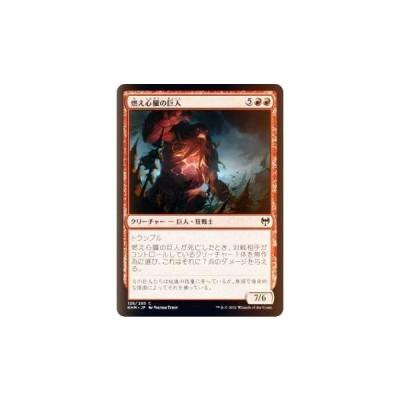 【FOIL】マジックザギャザリング KHM JP 126 燃え心臓の巨人 (日本語版 コモン) カルドハイム