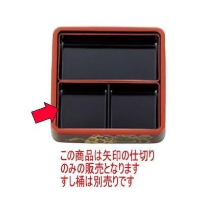 寿司 2枚仕切(仕切有)黒天朱 [20.2 x 10 x 3.8cm] ABS樹脂 (7-467-2) 料亭 旅館 和食器 飲食店 業務用