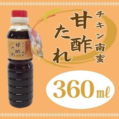 チキン南蛮甘酢たれ 360ml