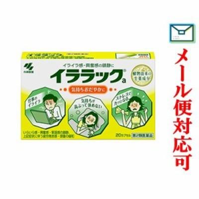 【第2類医薬品】【メール便選択可】 イララックa 20カプセル